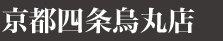 スーパースカルプ発毛センター 大津膳所店